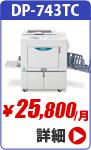 デュプローデジタル印刷機 dp64etc