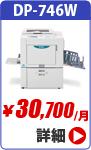 デュプローデジタル印刷機 dp646w