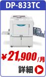 デュプローデジタル印刷機 dp833tc