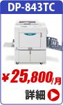 デュプローデジタル印刷機 dp843etc
