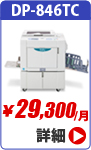 デュプローデジタル印刷機 dp846tc