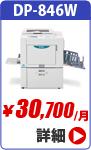 デュプローデジタル印刷機 dp846w