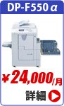 デュプローデジタル印刷機 デュープリンター dpf550a