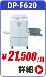 デュプローデジタル印刷機 デュープリンター dpf620