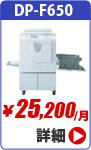 デュプローデジタル印刷機 デュープリンター dpf650