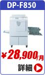 デュプローデジタル印刷機 デュープリンター dp-f850