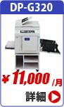 デュプローデジタル印刷機 デュープリンター dpg320