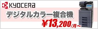 京セラデジタルカラー複合機 13,200円/月〜