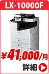 エプソン フルカラー印刷機 LX-10000F