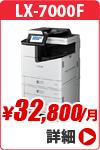 エプソン フルカラー印刷機 LX-7000F
