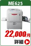 リソーデジタル印刷機 リソグラフ me625