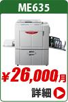 リソーデジタル印刷機 リソグラフ me635