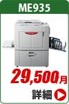リソーデジタル印刷機 リソグラフ me935