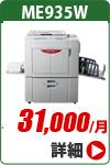 リソーデジタル印刷機 リソグラフ me935w