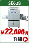 リソーデジタル印刷機 リソグラフ se628