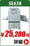 リソーデジタル印刷機 リソグラフ se638
