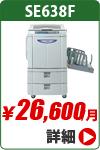 リソーデジタル印刷機 リソグラフ se638f