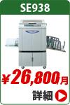 リソーデジタル印刷機 リソグラフ se938