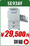 リソーデジタル印刷機 リソグラフ se938f