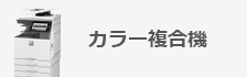 カラー複合機 シャープ12,800円/月〜