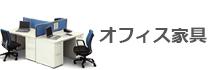 デスク、チェアなどオフィス家具