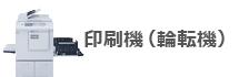 デジタル印刷機 デュプロ15,500円/月〜